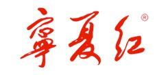 宁夏红微信提货系统